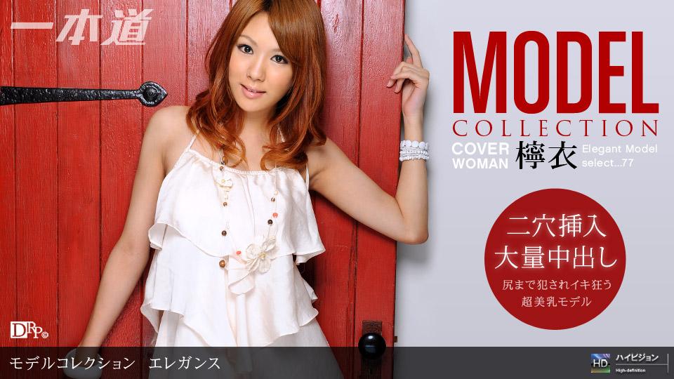 Model Collection Vol.77 (Rei) / Коллекция Моделей 77 (1pondo.tv) [2009 г., Oral, Anal, DP, Big Tits, Creampie, DVDRip]