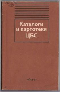 Борисенко Т.В., Сукиасян Э.Р. (ред.) - Каталоги и картотеки централизованной библиотечнойсистемы [1985, PDF, RUS]