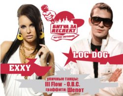Битва за респект 3: День 3 (Exxy и Loc-Dog)