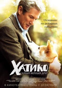 Хатико: Самый верный друг / Hachiko: A Dog's Story (2009) CAMRip