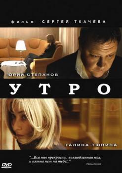 Утро (2009/DVDRip)