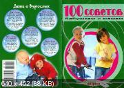 """Спецвыпуск газеты """" Твоя лучшая подруга"""" - 100 советов бабушкам и мамам [2009, DjVu]"""