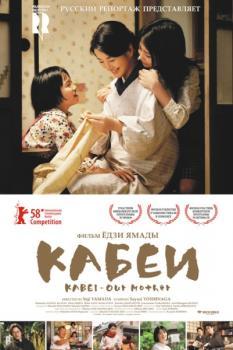 Кабеи / Kâbê (2008/DVDRip)