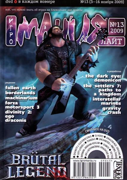 Игромания Лайт №13 (ноябрь/2009)