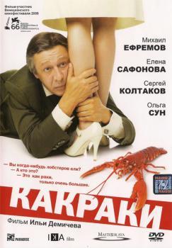 Какраки (2009/DVDRip/1400MB/)