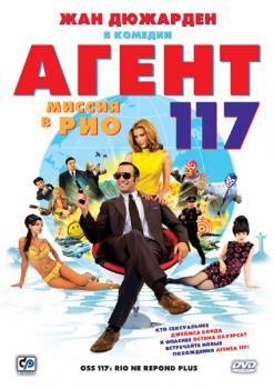 Агент 117: Миссия в Рио / OSS 117: Rio ne repond plus (2009) DVDRip