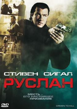 Руслан / Driven to Kill (2009/DVDRip/1400MB)