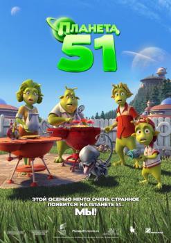 Планета 51 / Planet 51 (2009/CAMRip)
