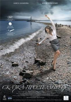 Сказка про темноту (2009/DVDRip/1400MB)