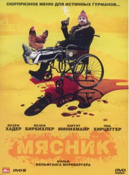 Мясник / The Bone Man / Der Knochenmann (2009/DVDRip/1400MB)
