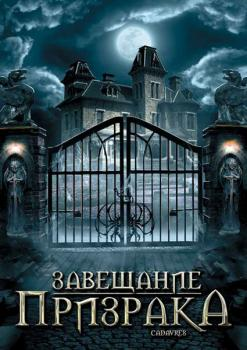 Завещание призрака / Cadavres (2009/DVDRip/1400MB)