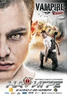 На игре (2009) CAMRip