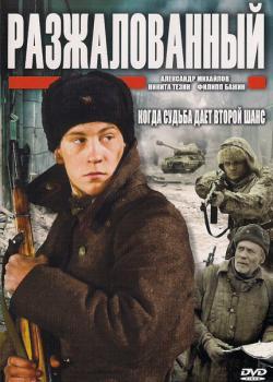 Разжалованный (2009/DVDRip/1400MB)