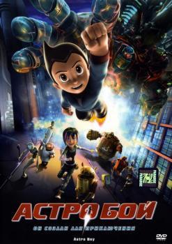 Астробой / Astro Boy (2009/DVDRip/1400MB)