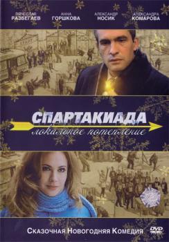 Спартакиада. Локальное потепление (2009/DVDRip/1400MB)