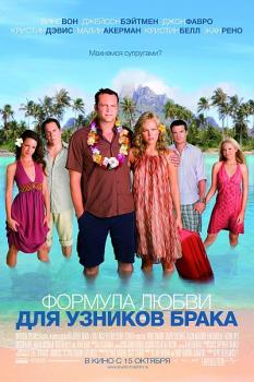 ������� ����� ��� ������� ����� / Couples Retreat (2009/DVDScr/1400Mb)