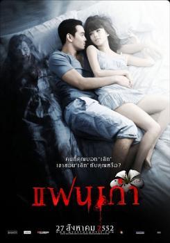 Моя бывшая / My Ex (2009/DVDRip)