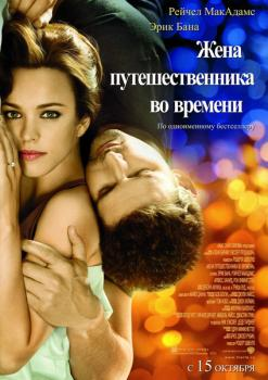 ���� ��������������� �� ������� / The Time Traveler's Wife (2009/DVDRip)