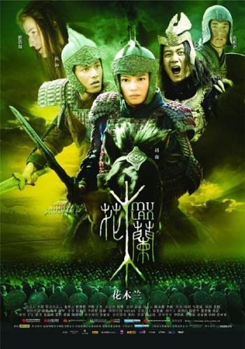 Мулан / Mulan (2009) DVDRip