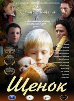 Щенок (2009/DVDRip)