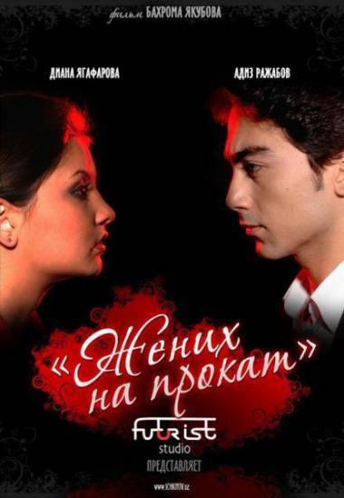 Жених на прокат / Ichkuyov (2009/DVDRip)