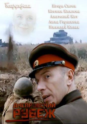Днепровский рубеж  (2009/DVDRip)