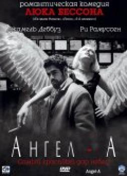 Ангел-А / Angel-A (2005 / HDRip  / 1.7 GB)