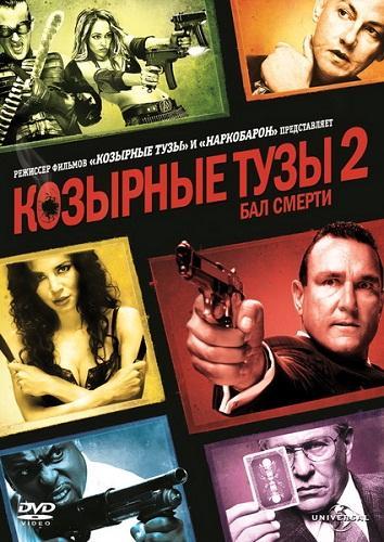 Козырные тузы 2. Бал смерти / Smokin' Aces 2: Assassins' Ball  (2010/DVDRip/1400Mb)