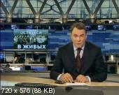 """Остаться в живых.Сезон 6.""""Воскресное"""" Время / 2010 / TVRip / 100 MB"""