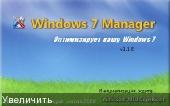 Windows 7 Manager 1.1.8 Final (x86-x64/2010)