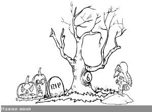 Хэллоуин раскраски страшные 153